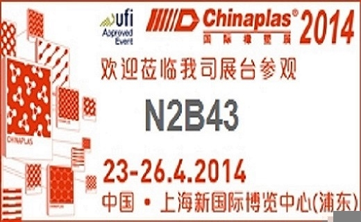 """GP team to showcase leading natural-based polymer solutions at Chinaplas 2014, themed """"Greenovation – Solution to Sustainability"""""""